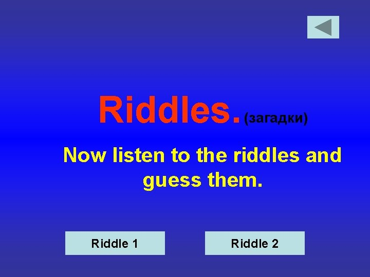Riddles. (загадки) Now listen to the riddles and guess them. Riddle 1 Riddle 2