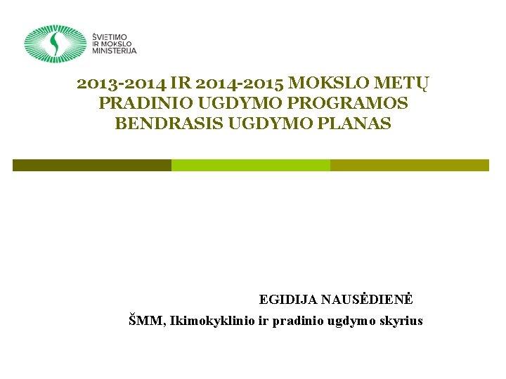 2013 -2014 IR 2014 -2015 MOKSLO METŲ PRADINIO UGDYMO PROGRAMOS BENDRASIS UGDYMO PLANAS EGIDIJA