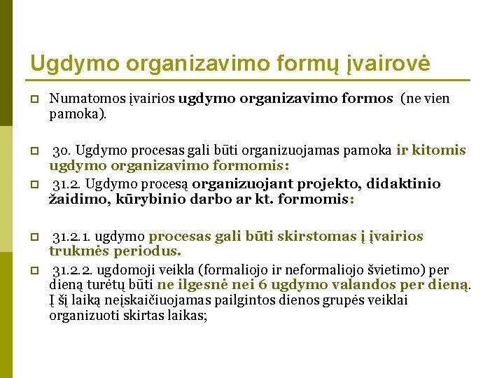 Ugdymo organizavimo formų įvairovė p Numatomos įvairios ugdymo organizavimo formos (ne vien pamoka). p
