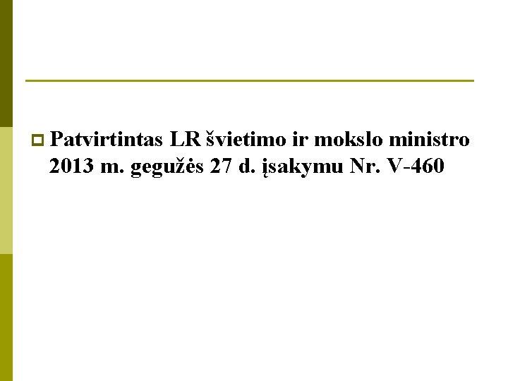p Patvirtintas LR švietimo ir mokslo ministro 2013 m. gegužės 27 d. įsakymu Nr.