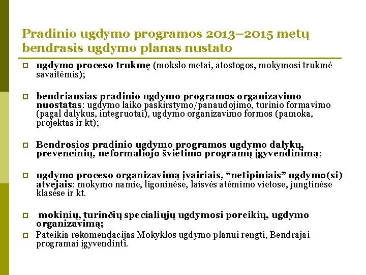 Pradinio ugdymo programos 2013– 2015 metų bendrasis ugdymo planas nustato p ugdymo proceso trukmę