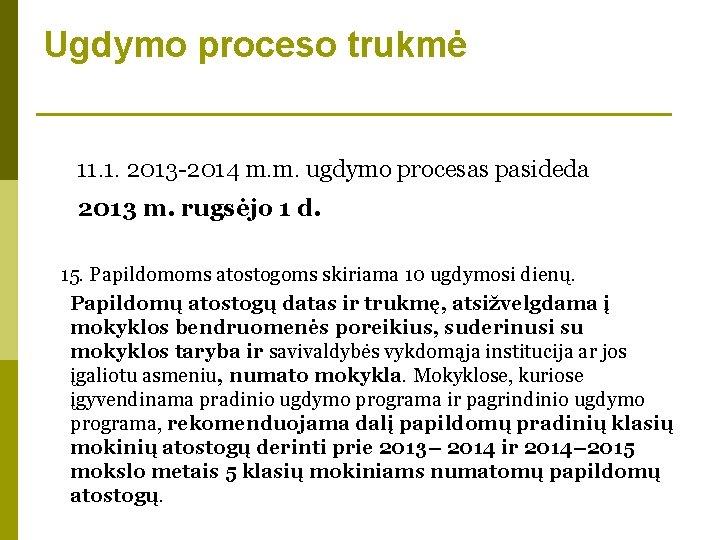 Ugdymo proceso trukmė 11. 1. 2013 -2014 m. m. ugdymo procesas pasideda 2013 m.