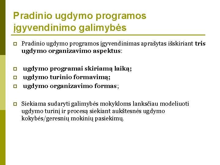 Pradinio ugdymo programos įgyvendinimo galimybės p p p Pradinio ugdymo programos įgyvendinimas aprašytas išskiriant