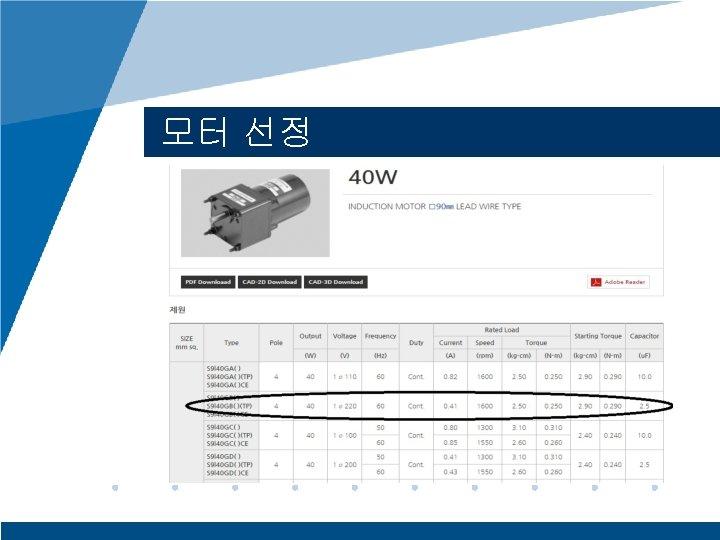 모터 선정 www. company. com