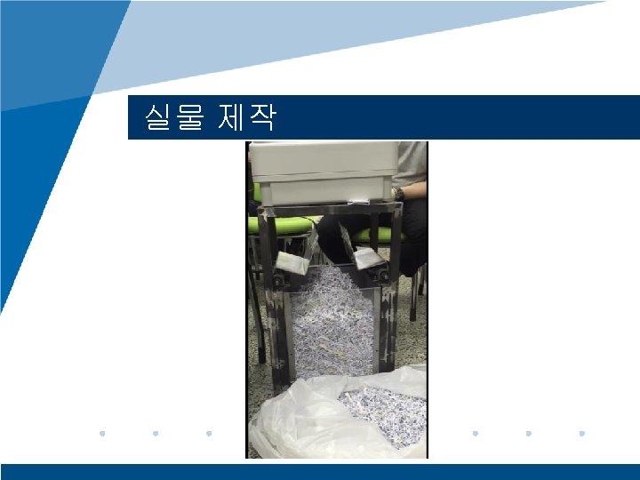 실물 제작 www. company. com