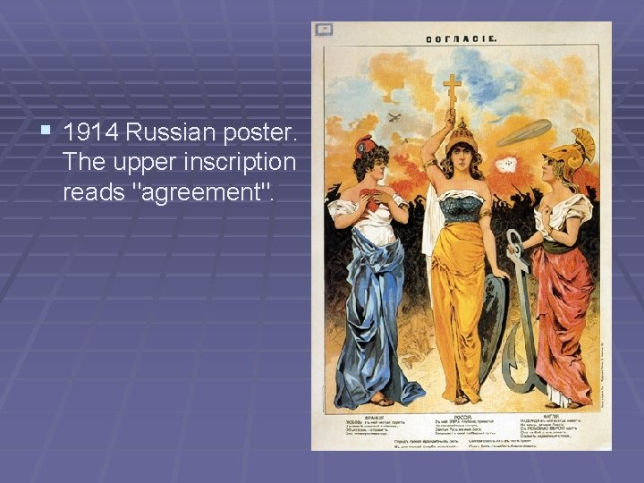 """§ 1914 Russian poster. The upper inscription reads """"agreement""""."""