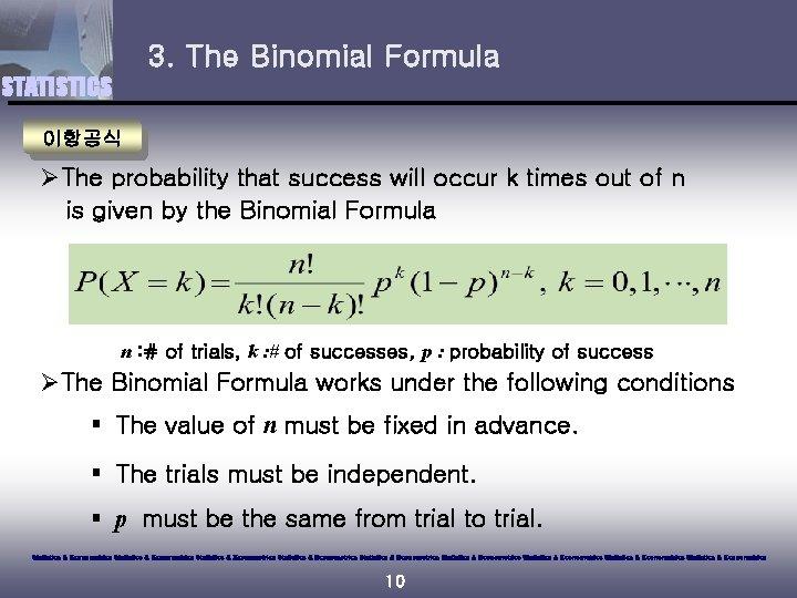 3. The Binomial Formula STATISTICS 이항공식 ØThe probability that success will occur k times