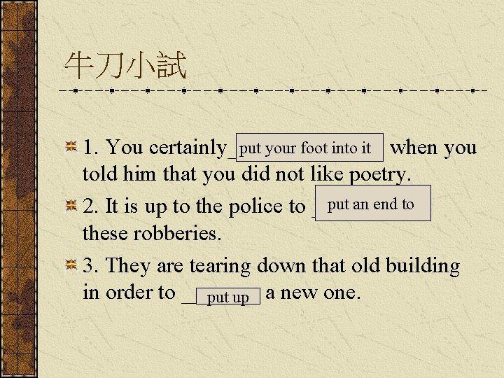 牛刀小試 put your foot into it when you 1. You certainly______ told him that