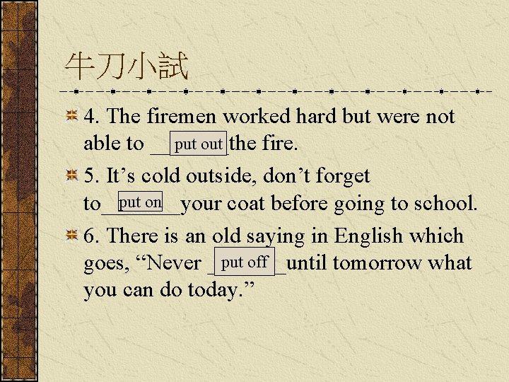 牛刀小試 4. The firemen worked hard but were not put out able to _______the