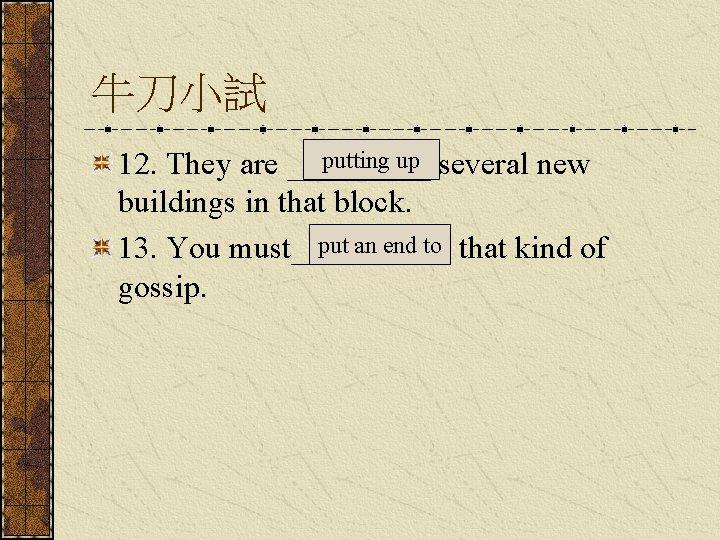 牛刀小試 putting up several new 12. They are _____ buildings in that block. put