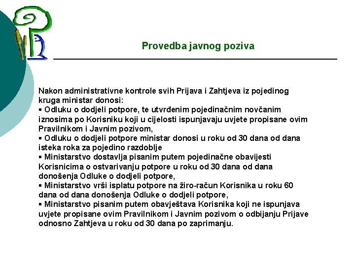 Provedba javnog poziva Nakon administrativne kontrole svih Prijava i Zahtjeva iz pojedinog kruga ministar