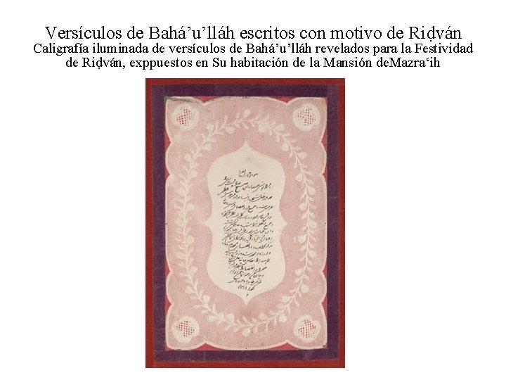 Versículos de Bahá'u'lláh escritos con motivo de Riḍván Caligrafía iluminada de versículos de Bahá'u'lláh