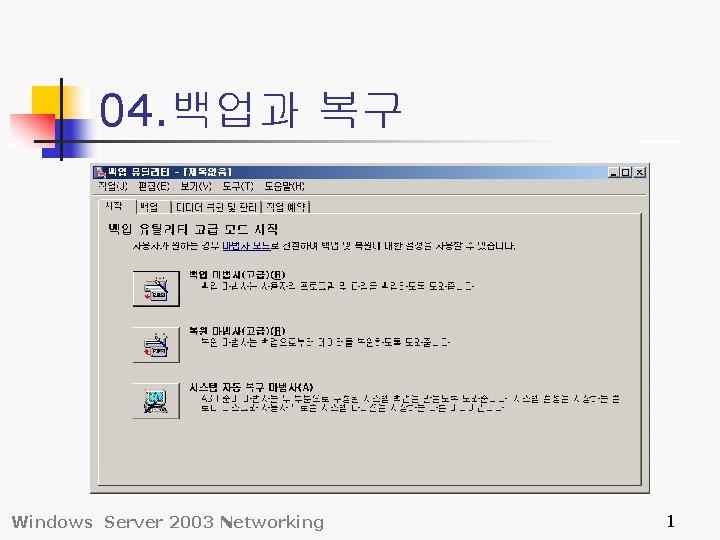 04. 백업과 복구 Windows Server 2003 Networking 1