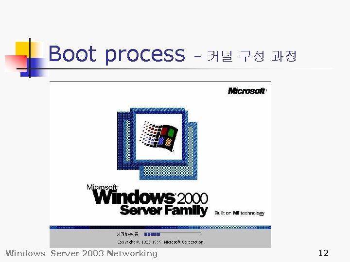 Boot process Windows Server 2003 Networking – 커널 구성 과정 12