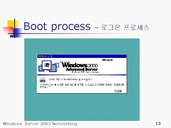 Boot process Windows Server 2003 Networking – 로그온 프로세스 13