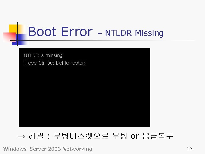 Boot Error – NTLDR Missing → 해결 : 부팅디스켓으로 부팅 or 응급복구 Windows Server