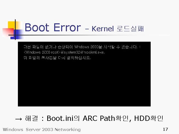 Boot Error – Kernel 로드실패 → 해결 : Boot. ini의 ARC Path확인, HDD확인 Windows