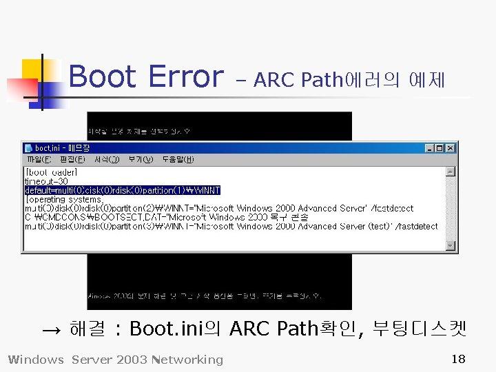 Boot Error – ARC Path에러의 예제 → 해결 : Boot. ini의 ARC Path확인, 부팅디스켓