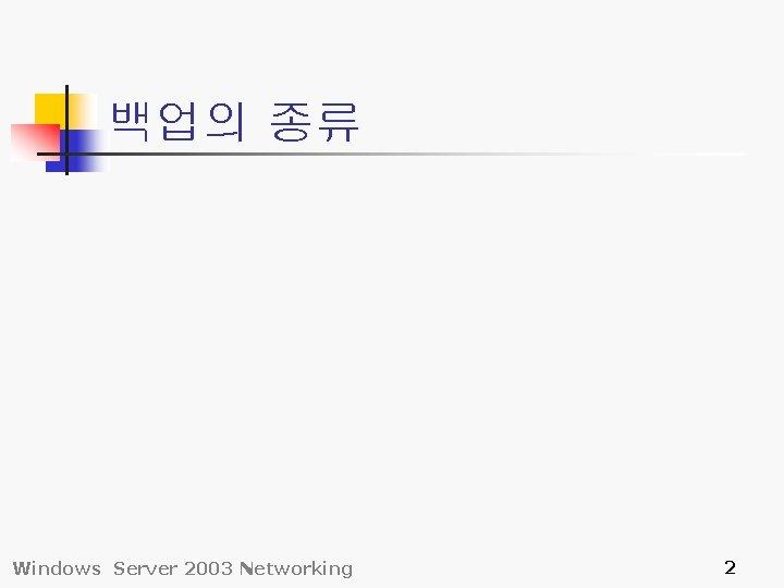 백업의 종류 Windows Server 2003 Networking 2