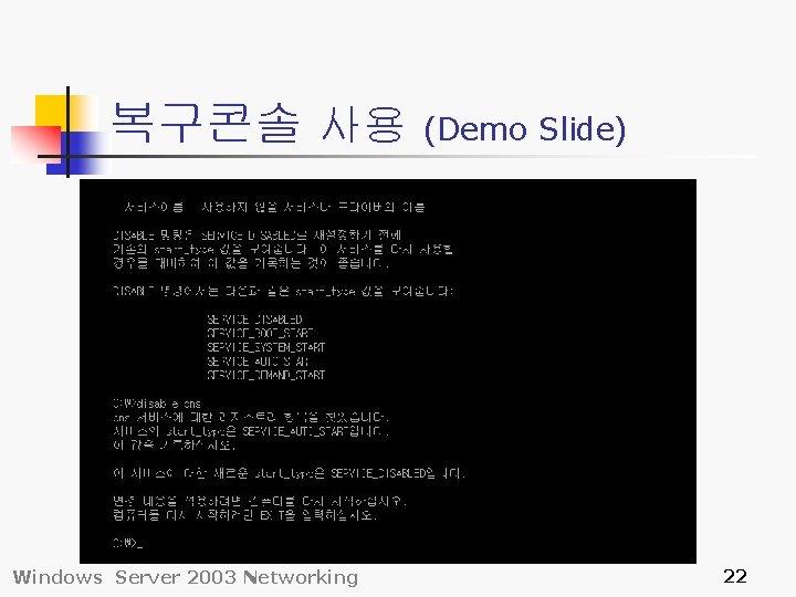 복구콘솔 사용 Windows Server 2003 Networking (Demo Slide) 22