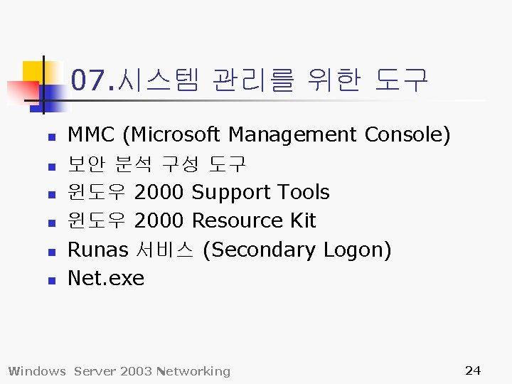 07. 시스템 관리를 위한 도구 n n n MMC (Microsoft Management Console) 보안 분석