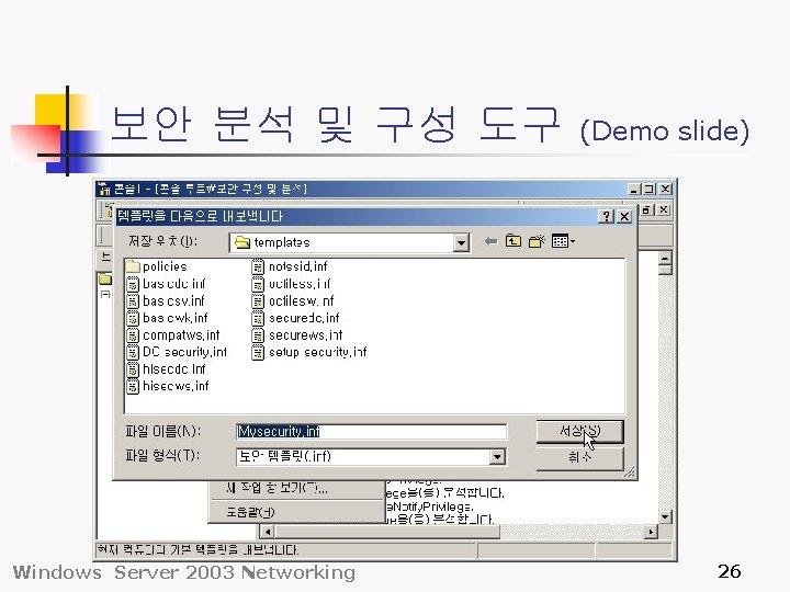 보안 분석 및 구성 도구 Windows Server 2003 Networking (Demo slide) 26