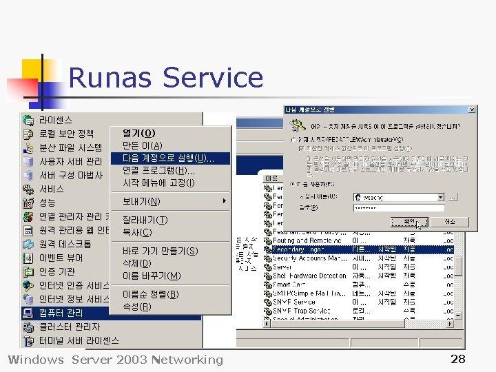Runas Service Windows Server 2003 Networking 28