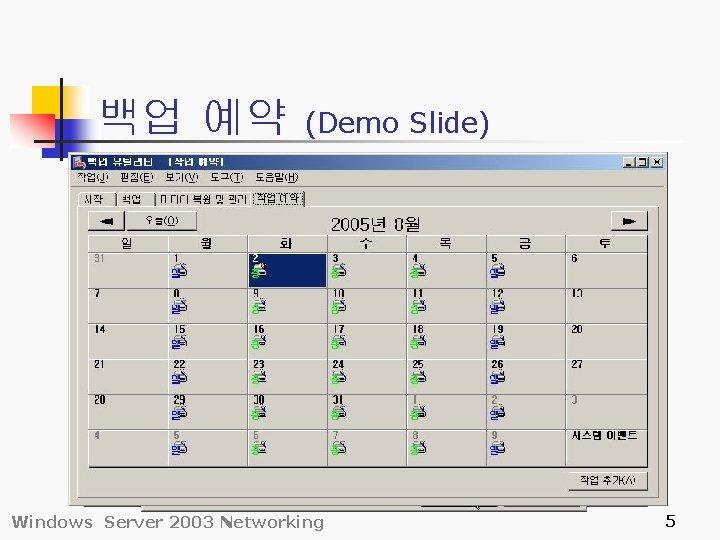 백업 예약 (Demo Slide) Windows Server 2003 Networking 5