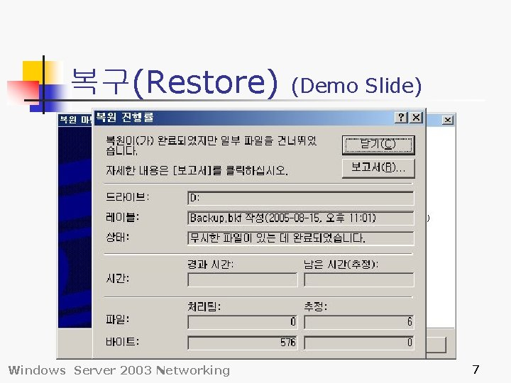 복구(Restore) Windows Server 2003 Networking (Demo Slide) 7