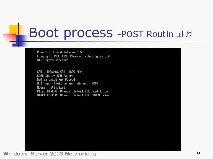 Boot process Windows Server 2003 Networking -POST Routin 과정 9