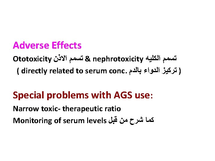 Adverse Effects Ototoxicity & ﺗﺴﻤﻢ ﺍﻻﺫﻥ nephrotoxicity ﺗﺴﻤﻢ ﺍﻟﻜﻠﻴﻪ ( directly related to serum