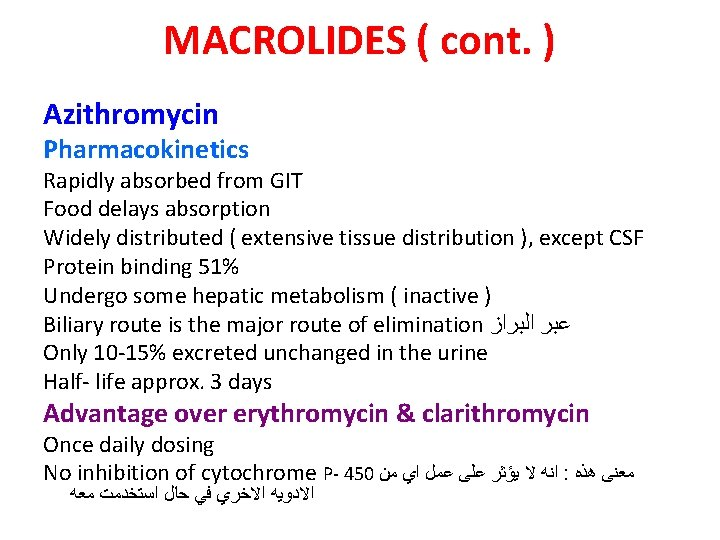 MACROLIDES ( cont. ) Azithromycin Pharmacokinetics Rapidly absorbed from GIT Food delays absorption Widely