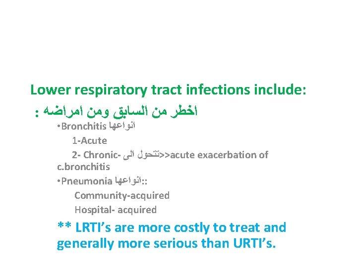 Lower respiratory tract infections include: : ﺍﺧﻄﺮ ﻣﻦ ﺍﻟﺴﺎﺑﻖ ﻭﻣﻦ ﺍﻣﺮﺍﺿﻪ • Bronchitis ﺍﻧﻮﺍﻋﻬﺎ