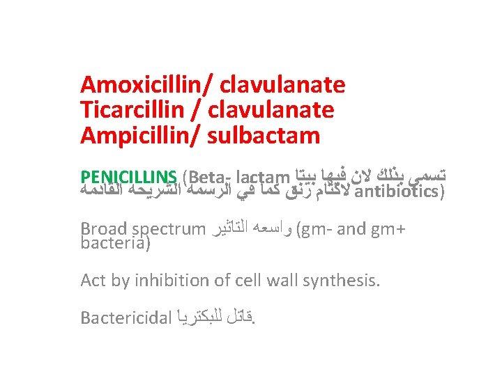 Amoxicillin/ clavulanate Ticarcillin / clavulanate Ampicillin/ sulbactam PENICILLINS (Beta- lactam ﺗﺴﻤﻰ ﺑﺬﻟﻚ ﻻﻥ ﻓﻴﻬﺎ