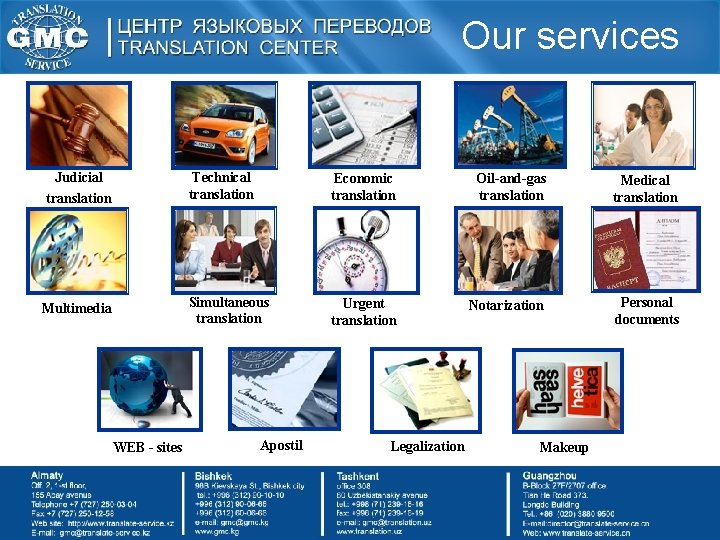 Our services Judicial translation Multimedia WEB - sites Technical translation Economic translation Oil-and-gas translation