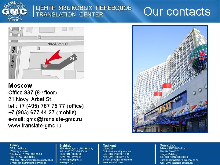 Our contacts Moscow Office 837 (8 th floor) 21 Novyi Arbat St. tel. :