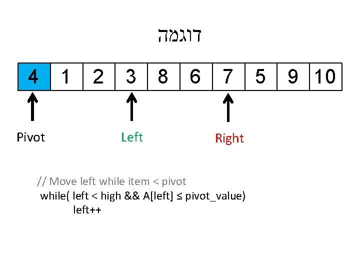 דוגמה 4 Pivot 1 2 3 Left 8 6 7 Right // Move