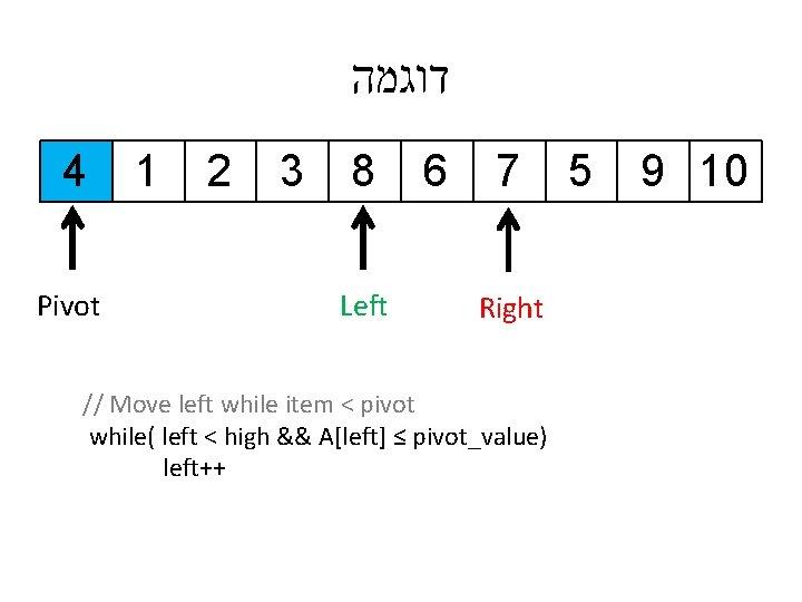 דוגמה 4 Pivot 1 2 3 8 Left 6 7 Right // Move