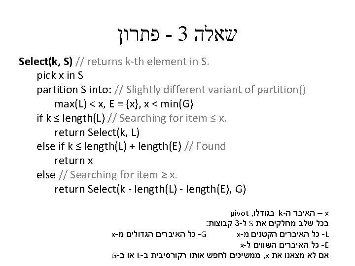 פתרון - 3 שאלה Select(k, S) // returns k-th element in S. pick