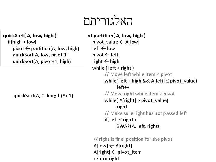 האלגוריתם quick. Sort( A, low, high ) if(high > low) pivot ← partition(A,