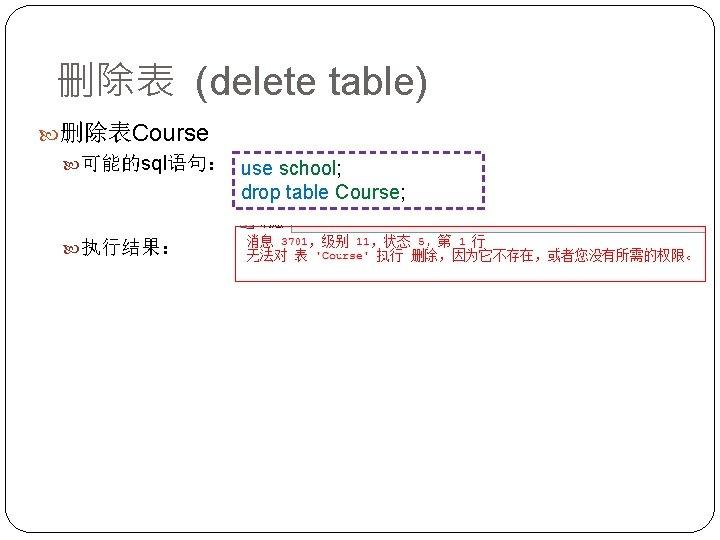 删除表 (delete table) 删除表Course 可能的sql语句: use school; drop table Course; 执行结果: