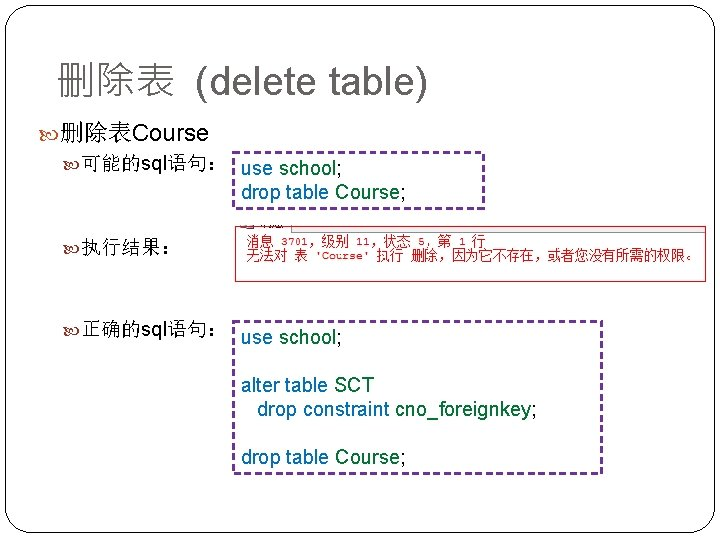 删除表 (delete table) 删除表Course 可能的sql语句: use school; drop table Course; 执行结果: 正确的sql语句: use school;