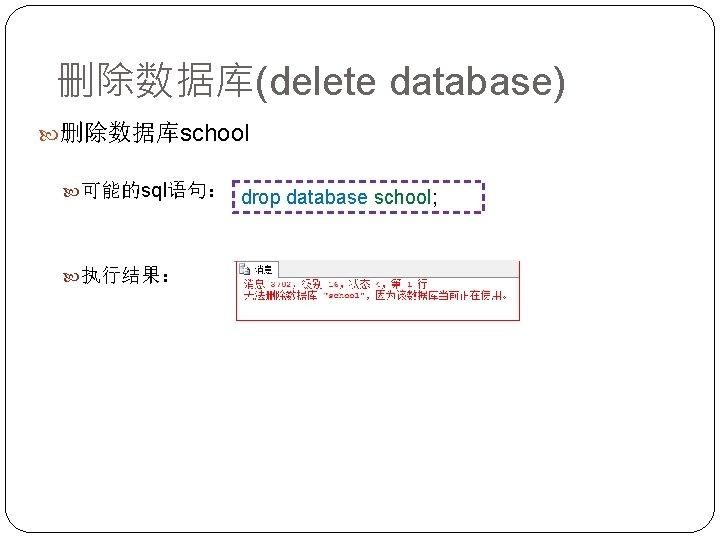 删除数据库(delete database) 删除数据库school 可能的sql语句: drop database school; 执行结果: