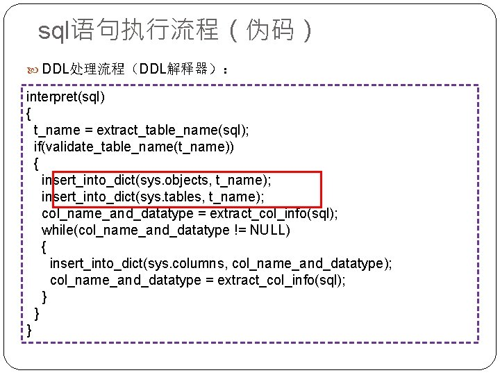 sql语句执行流程(伪码) DDL处理流程(DDL解释器): interpret(sql) { t_name = extract_table_name(sql); if(validate_table_name(t_name)) { insert_into_dict(sys. objects, t_name); insert_into_dict(sys. tables,