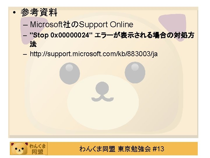 """• 参考資料 – Microsoft社のSupport Online – """"Stop 0 x 00000024"""" エラーが表示される場合の対処方 法 –"""