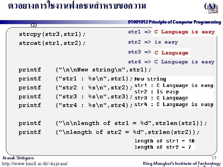 ตวอยางการใชงานฟงกชนสำหรบขอความ (2) (A) 01001012 Principle of Computer Programming strcpy(str 3, str 1); strcat(str 1,