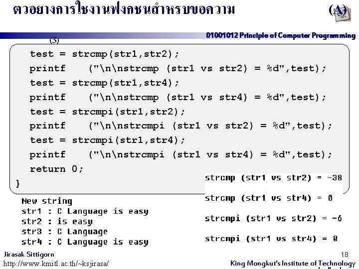 ตวอยางการใชงานฟงกชนสำหรบขอความ (3) test = printf return (A) 01001012 Principle of Computer Programming strcmp(str 1,