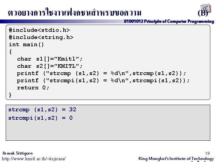 ตวอยางการใชงานฟงกชนสำหรบขอความ (B) 01001012 Principle of Computer Programming #include<stdio. h> #include<string. h> int main() {
