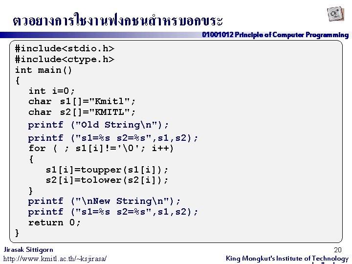 ตวอยางการใชงานฟงกชนสำหรบอกขระ 01001012 Principle of Computer Programming #include<stdio. h> #include<ctype. h> int main() { int