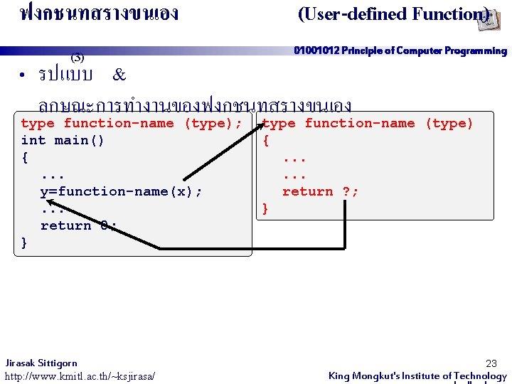 ฟงกชนทสรางขนเอง (3) (User-defined Function) 01001012 Principle of Computer Programming • รปแบบ & ลกษณะการทำงานของฟงกชนทสรางขนเอง type